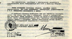 KGB document. UFO crash on the territory of the USSR