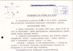 Information sheet to the chief of the military unit of May 6, 1980 on the observation of UFOs